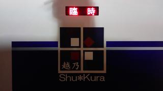 2019bunsuiyozakura12.jpg