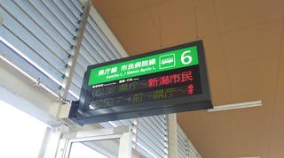 新潟市BRT市役所前6番線サインと電光掲示板