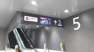 新潟駅5番線LCD発車標