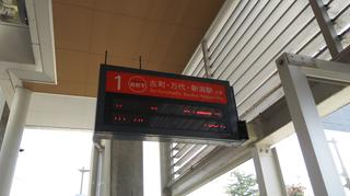 新潟市BRT市役所前1番線サインと電光掲示板
