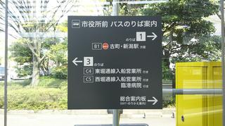 新潟市BRT市役所前のりば案内