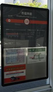 新潟市BRT市役所前駅名標・時刻表