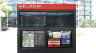 新潟市BRT市役所前のりかえ案内ディスプレイ
