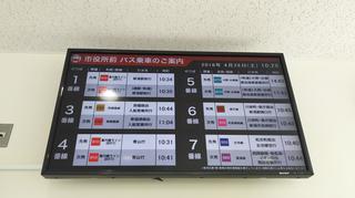 新潟市BRT市役所前待合室内のLCD発車標