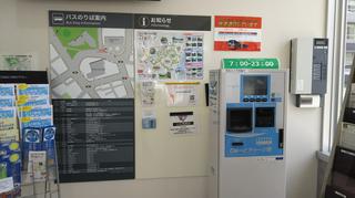 新潟市BRT市役所前りゅーとチャージ機
