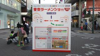 東京ラーメンショー2018 in 新潟