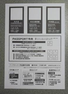 水と土の芸術祭2018作品鑑賞パスポート
