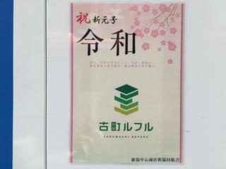 furumachi7-20190509-7.jpg