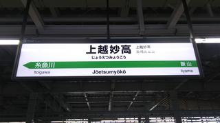joetsu-myoko2-25.jpg