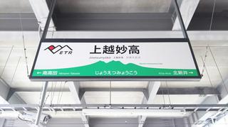 joetsu-myoko3-10.jpg