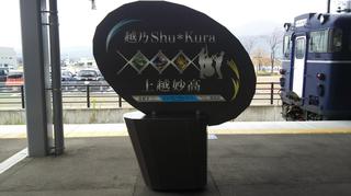 joetsu-myoko3-11.jpg