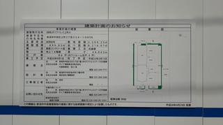 kamitokoro20181218-24.jpg