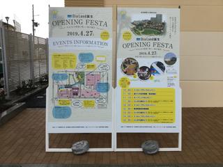 kamitokoro20190427-1.jpg