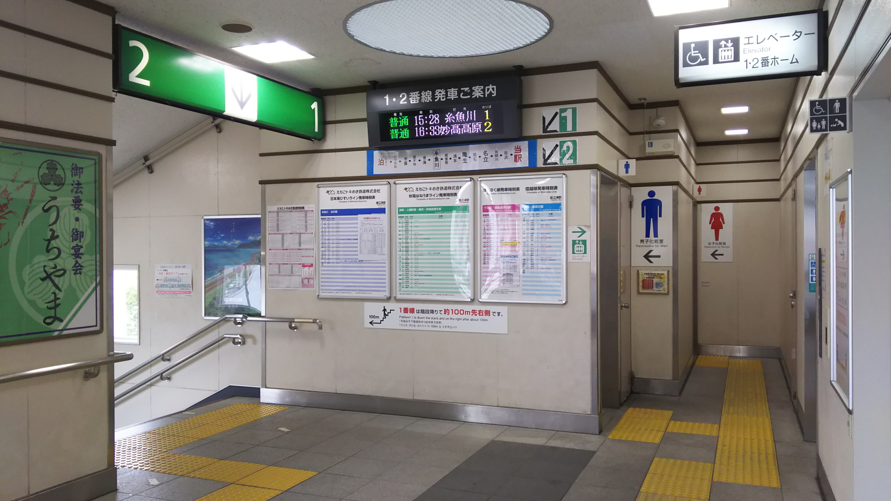 naoetsu_sta3-2.jpg