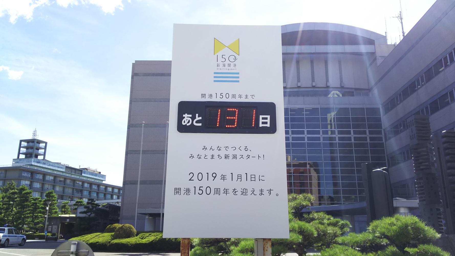 niigata_kaikou_logo2.jpg