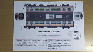 niitsu_rail20182-6.jpg