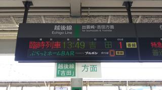 platformbar-kashiwazaki-2.jpg