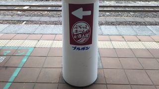 platformbar-kashiwazaki-3.jpg