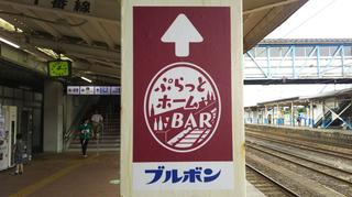platformbar-kashiwazaki-4.jpg