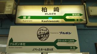 platformbar-kashiwazaki-6.jpg