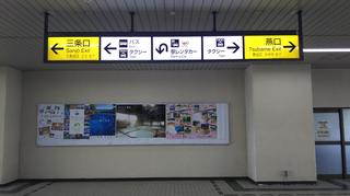 tsubame-sanjo5.jpg
