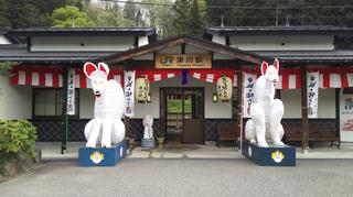 tsugawasta1.jpg