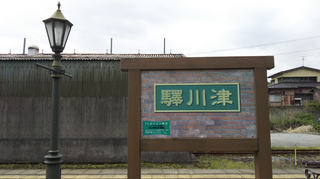 tsugawasta11.jpg