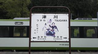 tsugawasta12.jpg