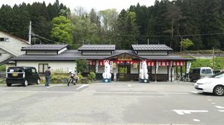 tsugawasta2.jpg