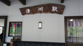 tsugawasta4.jpg