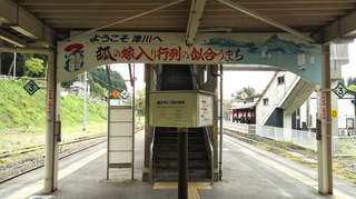 tsugawasta7.jpg
