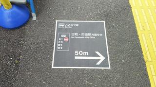 BRT-bandaicity8.jpg