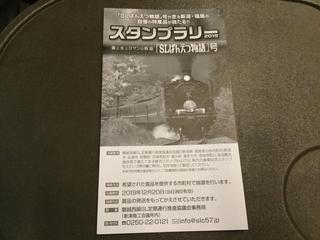 SLbanetsu1-31.jpg