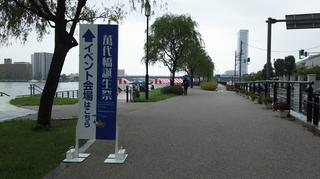 bandaibashi-event1.jpg
