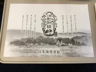 bishokutabi-shinkansen10-20.jpg
