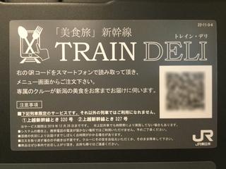 bishokutabi-shinkansen10-8.jpg