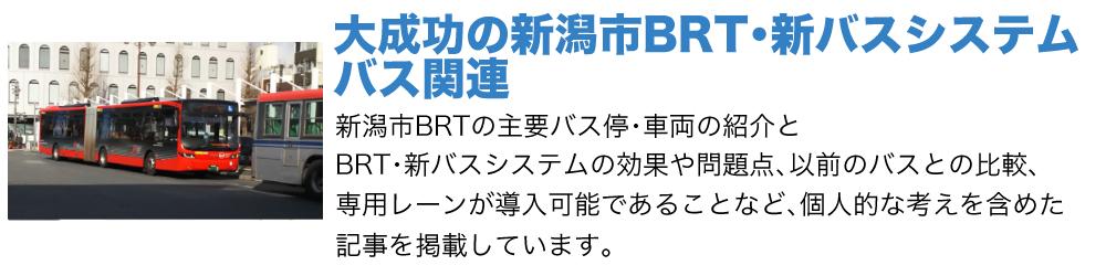 大成功の新潟市BRT・新バスシステム・バス関連