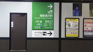 echigoyuzawasta16.jpg