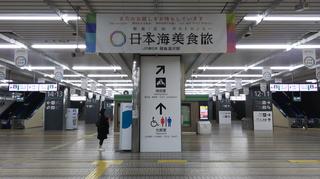 echigoyuzawasta27.jpg