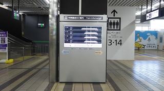 echigoyuzawasta31.jpg
