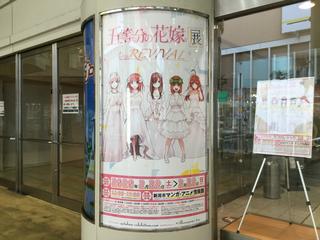 gotoubun2.jpg