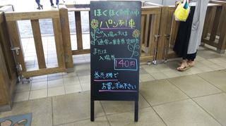 hokuhoku-takadasta-5.jpg