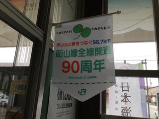 iiyama90th-35.jpg