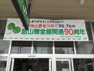 iiyama90th-36.jpg
