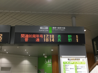 iiyama90th-42.jpg