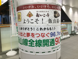 iiyama90th-44.jpg