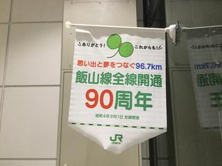 iiyama90th-45.jpg