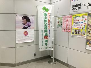 iiyama90th-46.jpg