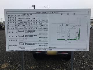 kamitokoro20200117-5.jpg