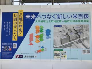 nagaoka-development20210504-1.jpg